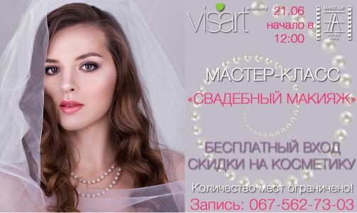 Мастер-классы по макияжу киев